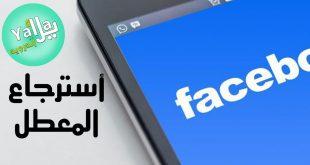 طريقة استرجاع حساب فيس بوك معطل