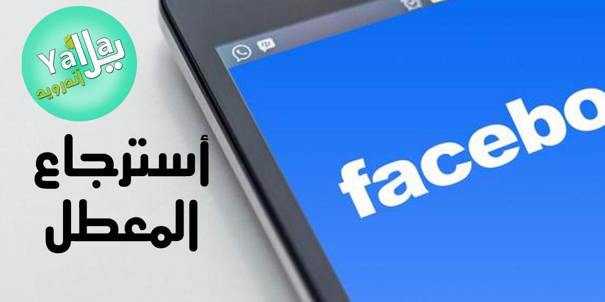 أسهل وأفضل طريقة استرجاع حساب فيس بوك معطل فى دقائقبطريقة م جربة