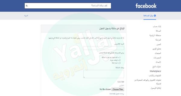 كيفية استرجاع حساب الفيس بوك بعد تعطيله من قبل الادارة