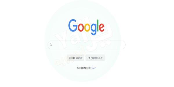 البحث عن شخص عن طريق محرك البحث جوجل Google
