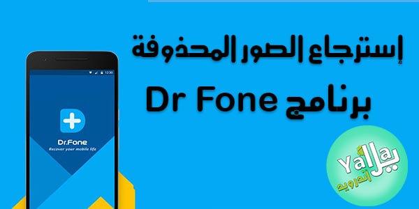 برنامج Dr Fone