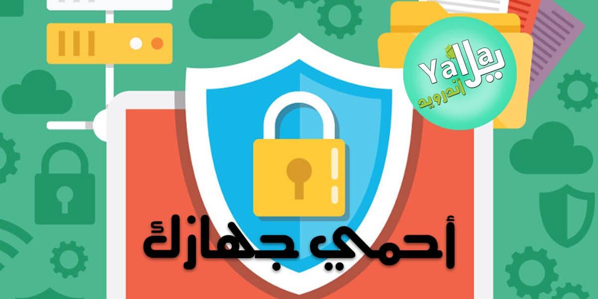 برامج مكافحة الفيروسات للكمبيوتر