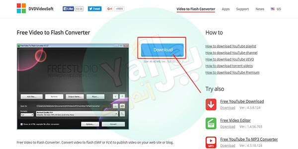 برنامج Free Video to Flash Converter