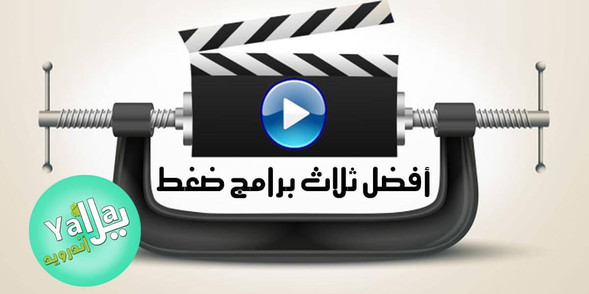 تحميل برنامج ضغط الفيديو للكمبيوتر