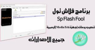 تحميل برنامج فلاش تول Sp Flash Fool