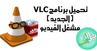 تحميل برنامج VLC Media Player مشغل الفيديو للكمبيوتر عربي