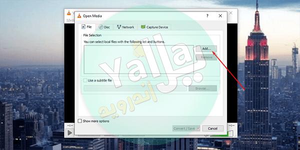 تحويل صيغ الفيديو ببرنامج VLC