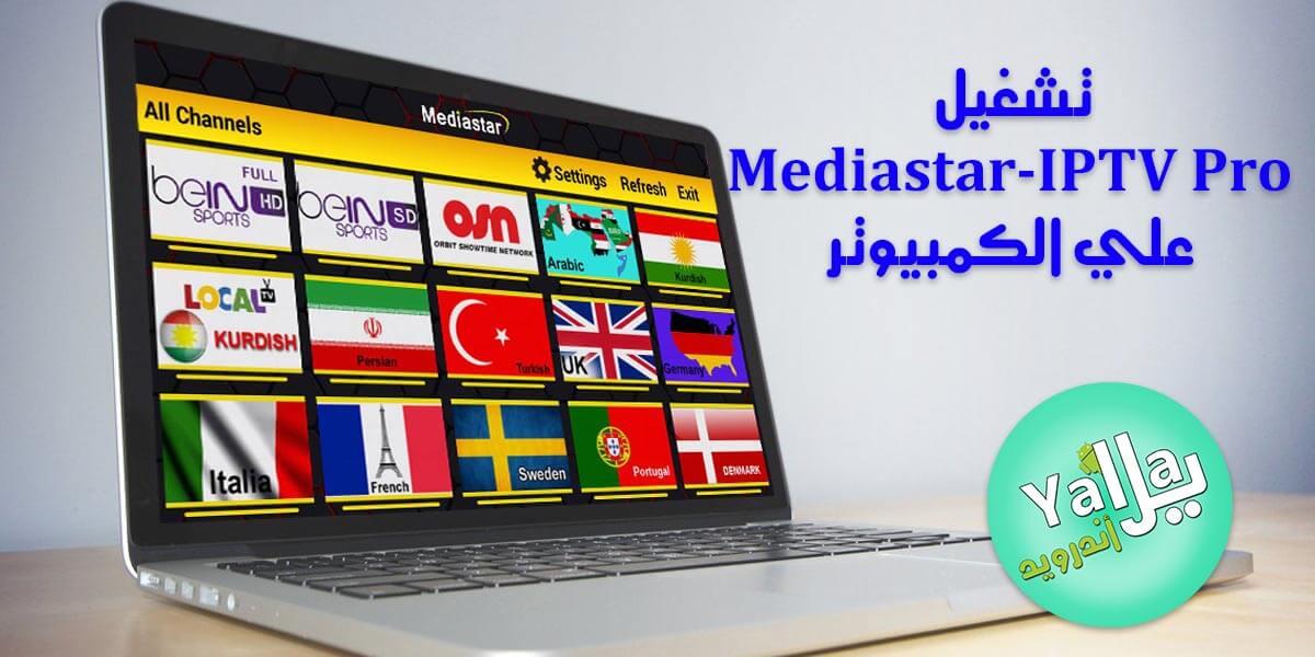 تشغيل Mediastar-IPTV Pro علي الكمبيوتر
