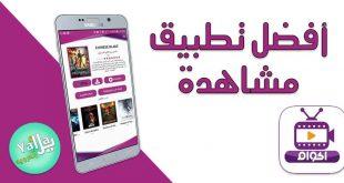 تطبيق اكوام للافلام Akoam
