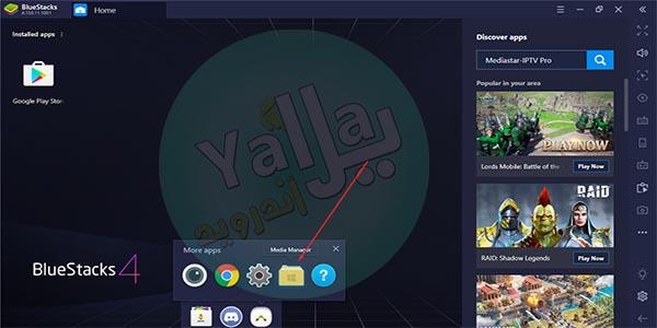 تطبيق مشاهدة القنوات المشفرة المحلية و العالمية