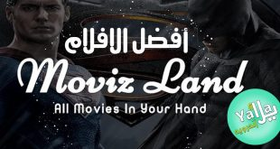 تطبيق موفيزلاند Movizland