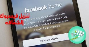 تنزيل Facebook Home