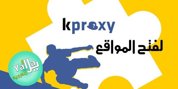 موقع Kproxy اسهل موقع لفتح المواقع المحجوبة
