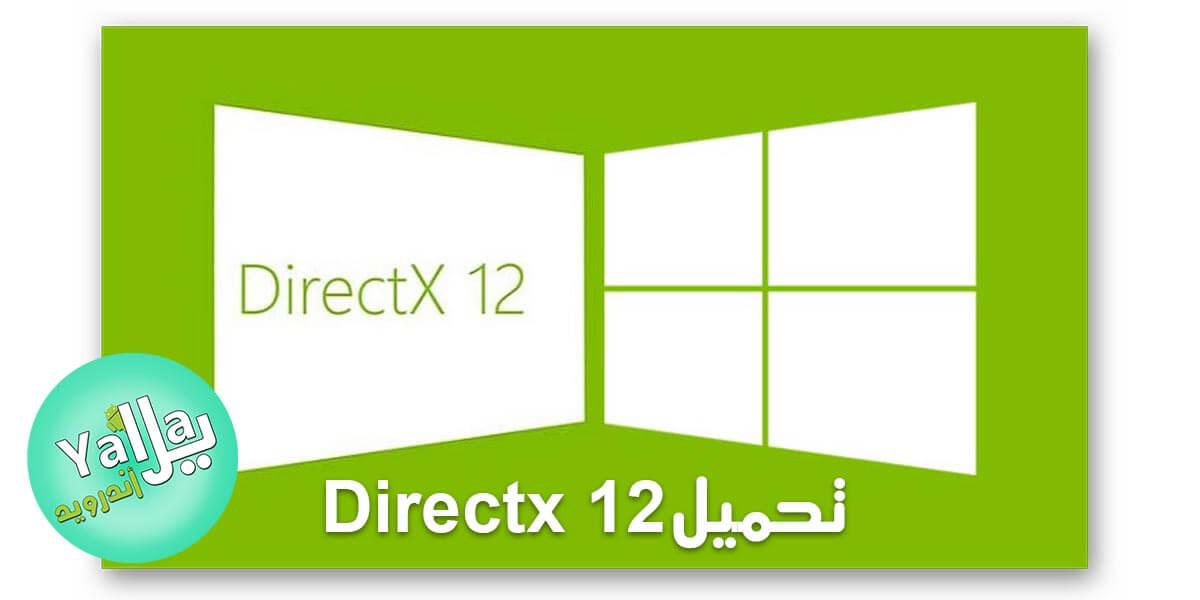تحميل برنامج دايركت اكس Directx 12