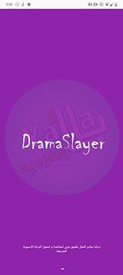 تطبيق دراما سلاير Drama Slayer