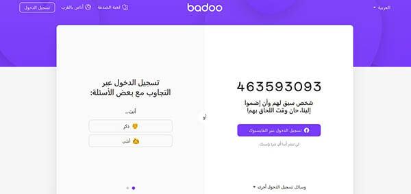تطبيق Badoo للدردشة