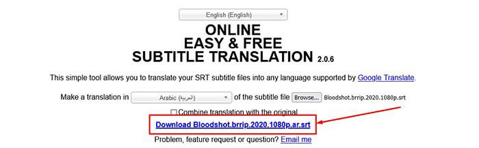 تحميل ملف الترجمة SRT