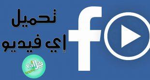 تحميل فيديو من الفيس بوك اون لاين