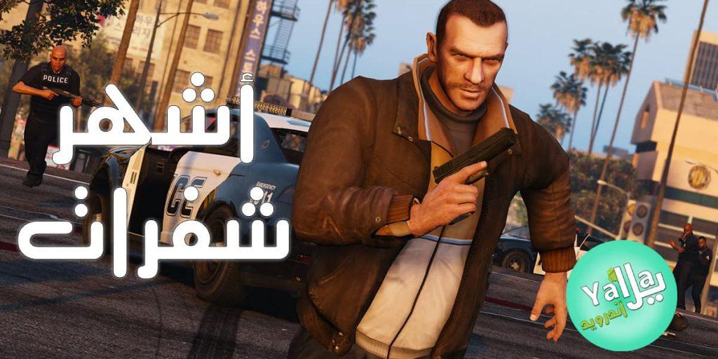 شفرات لعبة GTA IV