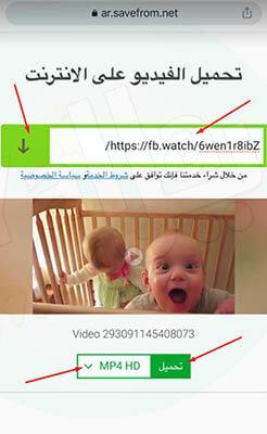 كيفية تحميل فيديو من الفيس بوك الي الهاتف