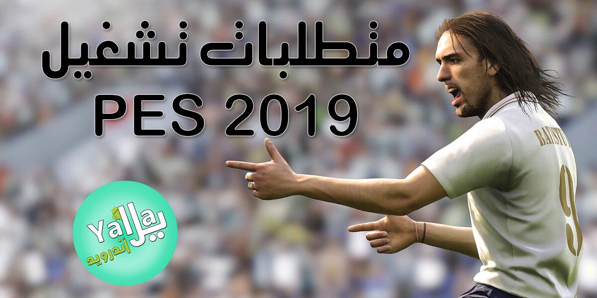 متطلبات تشغيل PES 2019